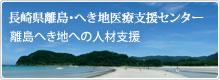 長崎県離島・へき地医療人材支援センター