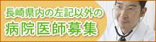 長崎県内の先以外の病院医師募集