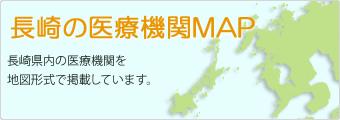 長崎の医療機関MAP