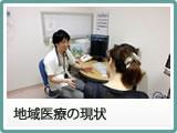 地域医療の現状