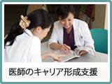 医師のキャリア形成支援